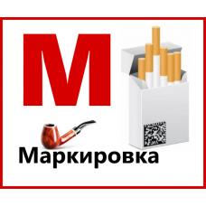 Подключение к маркировке табака