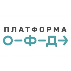 Подключение к ОФД Платформа