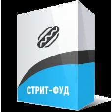 "Комплект ""СТРИТ - ФУД"""