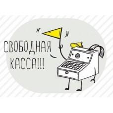 Снятие онлайн кассы с учета